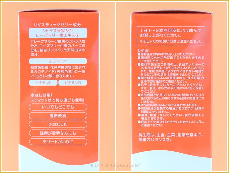 UV_stick_jellyゼリーサプリメント