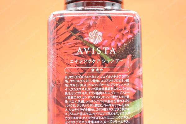 アビスタ【AVISTA】シャンプー