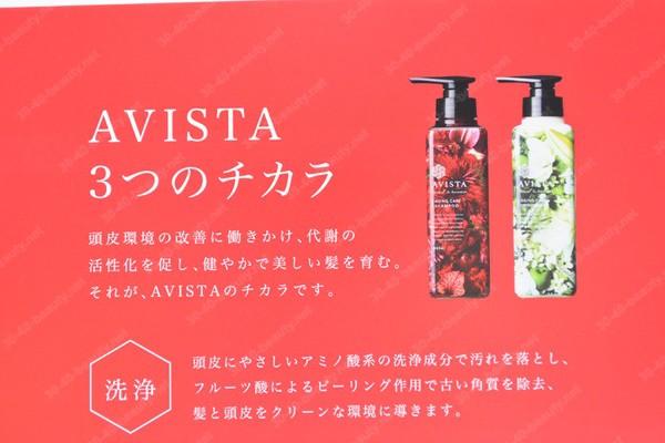 アビスタ【AVISTA】シャンプー・コンディショナー