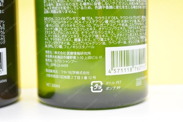 オーガニックシャンプーRaburo