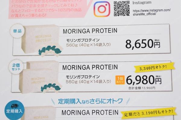 モリンガプロテインの価格