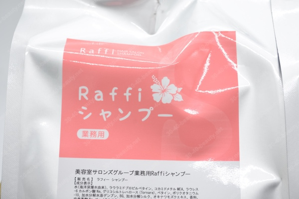 Raffi(ラフィー)シャンプー