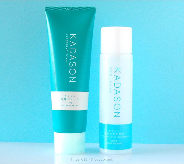 カダソン洗顔フォーム化粧水