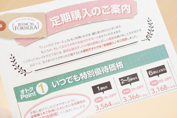 ジェシカズ・フォーミュラを最安値で購入する方法