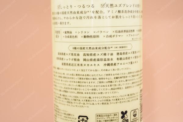 rinren(凜恋/リンレン)ボディソープ