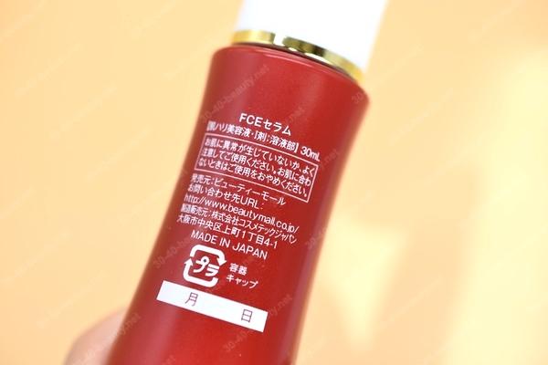 FCEセラム(肌ハリ美容液)