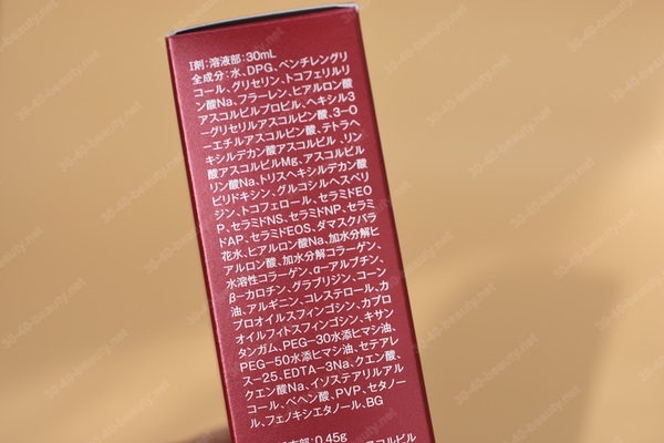 FCEセラム(肌ハリ美容液)の美容成分