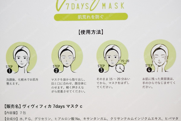 Vivifica 7DAYS MASK「ROUGH SKIN PREVENTION」