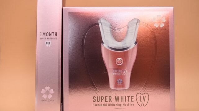 家庭用LEDホワイトニング【SUPER WHITE LV】